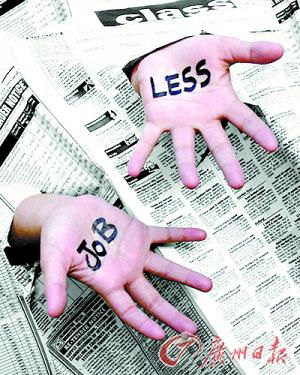国际劳工组织估算,受金融危机影响,2009年末全球失业人口将增至2.1亿。