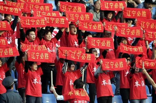 图文:[中超]辽宁VS深圳 球迷支持