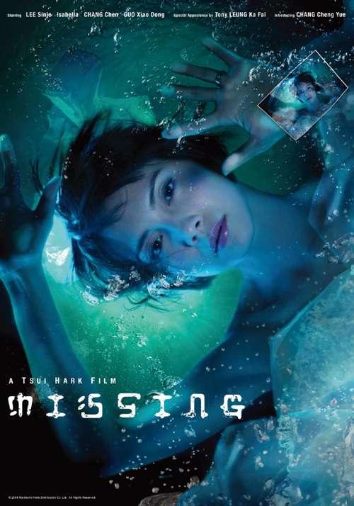 《深海寻人》被选为罗马影展闭幕电影