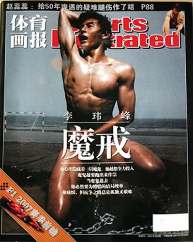 李玮峰肌肉写真