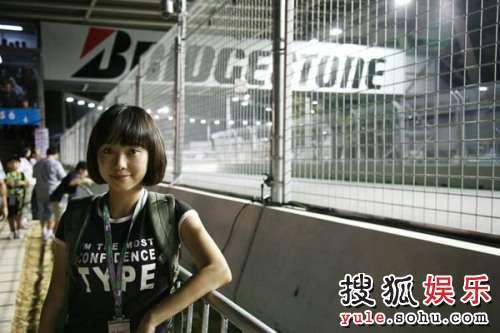 刘园园在新加坡F1夜场观战