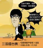 漫画:第三局柁嘉熹胜尹畯相 3连胜获1千万奖金