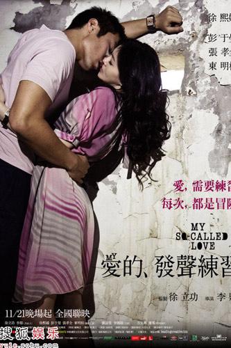 《爱的发声练习》精美海报