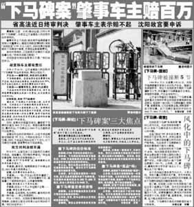 本报2005年6月29日报道版样