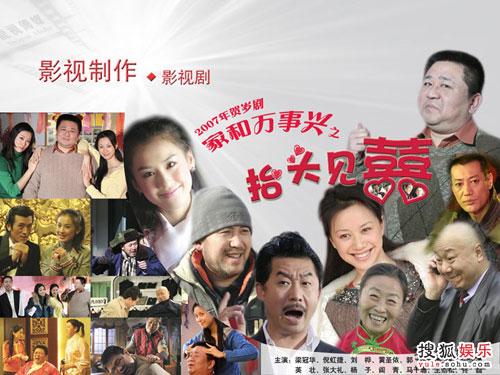 抬头见喜[全集]/DVD-RMVB