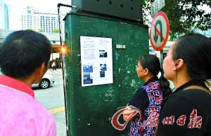 火车东站旁贴出的一份悬赏公告。骆昌威摄