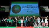 第21届东京国际电影节闭幕 电影节主席最后致辞