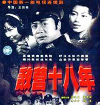 《敌营十八年》成为我国第一部电视连续剧
