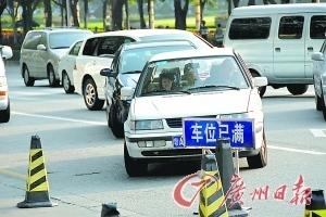 大多数车主认为不该允许示范停车场提高收费标准。 黄嵩 摄