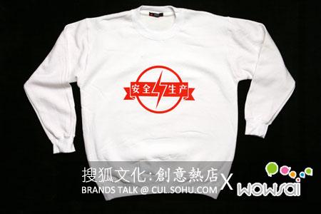 童伙出品:长t恤-安全生产