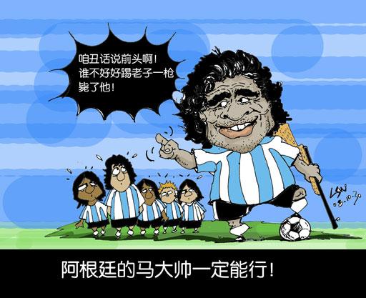 我就是阿根廷的马大帅