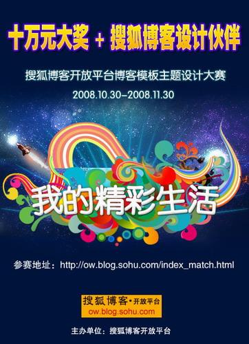 搜狐博客开放平台博客模板设计大赛 十万元大奖