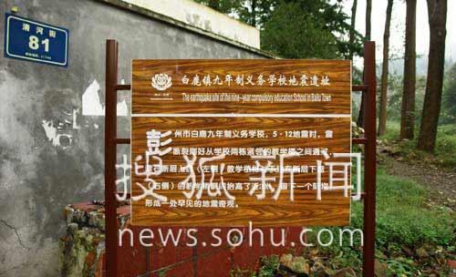 """汶川特大地震""""最牛""""的教学楼"""