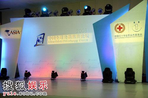 图:2008中国全球公益慈善论坛在京举行