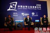 图:中国全球慈善论坛新闻发布会现场