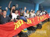图文:[中超]广州4-3天津 球迷兴奋挥手