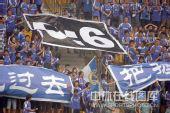 图文:[中超]广州4-3天津 球迷鼓励队员