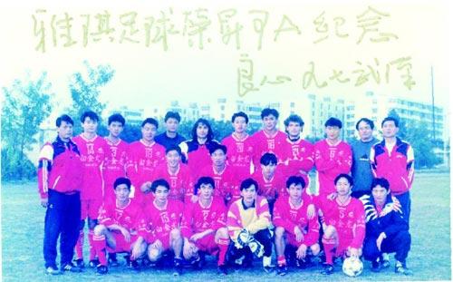 1997年武汉雅琪冲甲成功