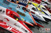 图文:F1摩托艇深圳站 排成一排准备出发