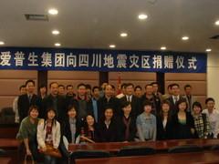 爱普生打印机助力四川民政系统恢复灾后重建