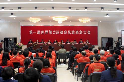 体育总局举行智运会总结表彰大会