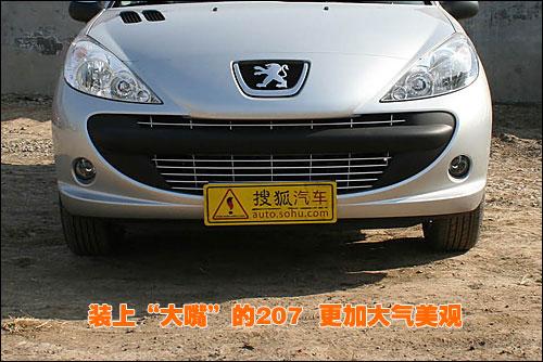 标致207三厢到店售价7.48万元 搜狐汽车高清图片