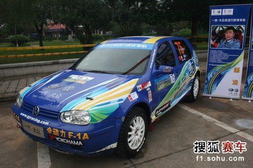 图文:2008年CRC龙游站 杨凌的赛车
