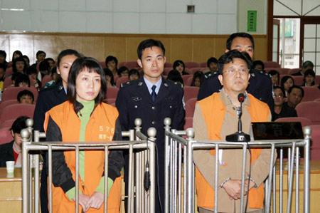 犯罪嫌疑人受审