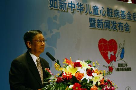 上海市慈善基金会副理事长袁采致辞