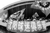 图文:[中超]辽宁VS上海 球迷俱乐部声援