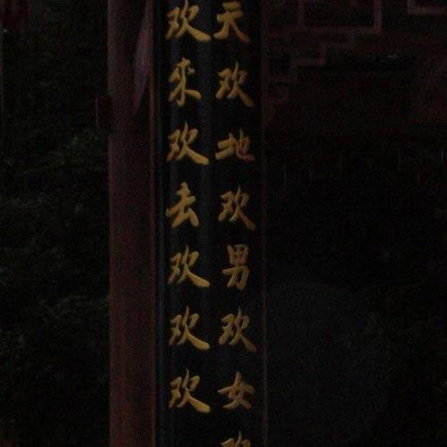峨眉山新近迎客的温泉欢乐谷牌坊,牌坊上所挂的对联被拍成了醒目的特写