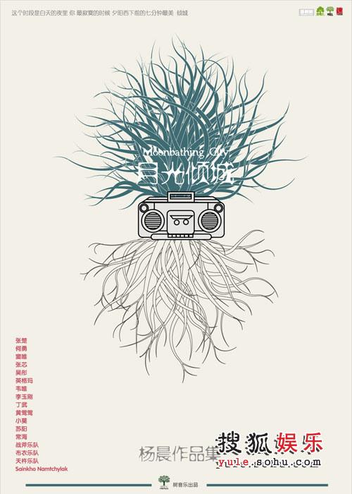 杨晨海报-蓝色树根