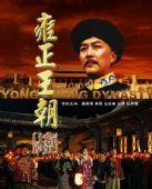 南方卫视剧变50年评选-- 《雍正王朝》