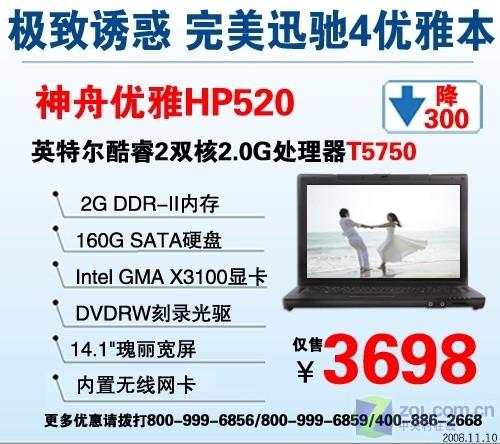 直落300 神舟迅驰4优雅HP520报3698元