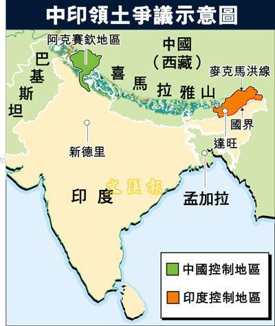 中印领土争议示意图