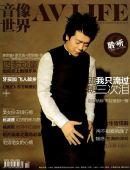 图:钢琴王子郎朗的封面故事-《音像世界》