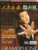 图:钢琴王子郎朗的封面故事-《人民音乐》