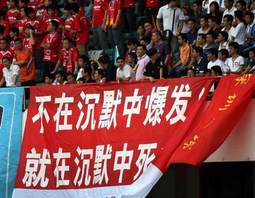 图文:[中超]深圳VS山东 球迷激励深足