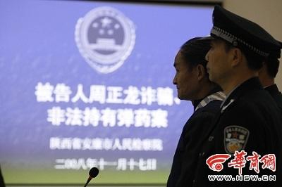 周正龙诈骗、非法持有弹药案二审17日上午在安康市旬阳县人民法院公开开庭审理