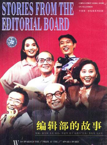 《编辑部的故事》是王朔与冯小刚的第一次合作