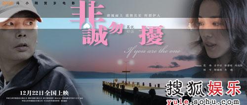 冯小刚新作《非诚勿扰》海报曝光 人物版