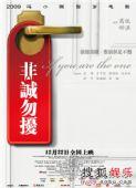 冯小刚新作《非诚勿扰》海报曝光 门版