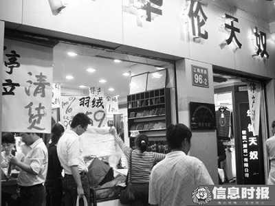 最近在上下九路等商业旺地,商家门口标着停产等字样的促销口号到处都是,服装大幅降价。 摄影 信息时报记者 何建