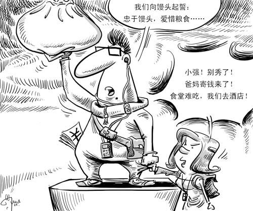 节约粮食手绘插图