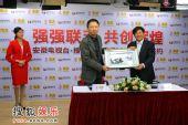图:搜狐与安徽电视台正式达成战略合作