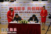 图:搜狐公司与安徽电视台签署合作协议