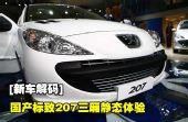 [新车解码]国产标致207三厢静态体验