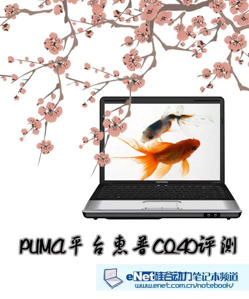 PUMA平台惠普CQ40评测