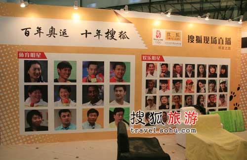 搜狐展台亮相2008中国国际旅游交易会