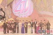 组图:TVB第41届台庆在众人欢乐声中落幕